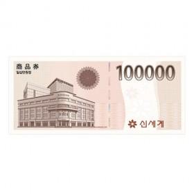 신세계상품권10만원권