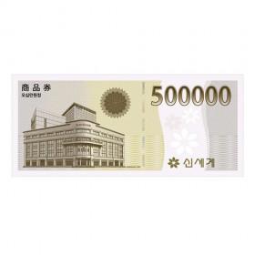 신세계상품권50만원권