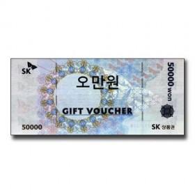 SK주유5만원권